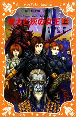 竜太と灰の女王(上)-電子書籍