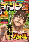 週刊少年チャンピオン2018年19号