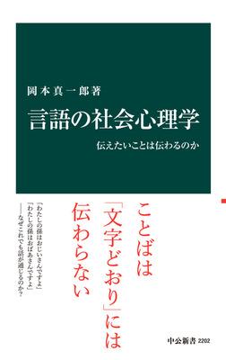 言語の社会心理学 伝えたいことは伝わるのか-電子書籍