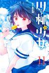 川柳少女(11)