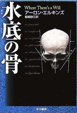 水底の骨-電子書籍