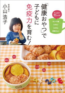 「健康おやつ」で子どもに免疫力を育む!-電子書籍