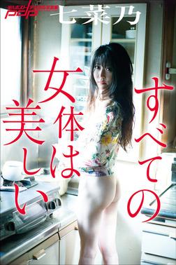 七菜乃 すべての女体は美しい-電子書籍