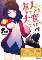 【期間限定購入特典】『友人キャラは大変ですか?8』BOOK☆WALKER限定書き下ろしショートストーリー