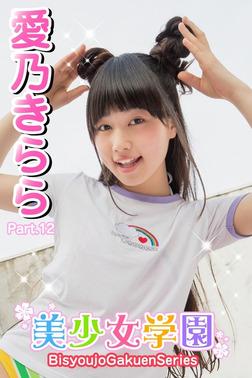 美少女学園 愛乃きらら Part.12-電子書籍