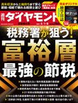週刊ダイヤモンド 21年5月1日・8日合併号