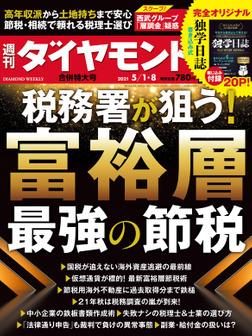 週刊ダイヤモンド 21年5月1日・8日合併号-電子書籍