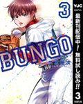 BUNGO―ブンゴ―【期間限定無料】