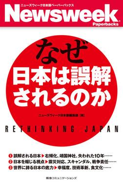 なぜ日本は誤解されるのか(ニューズウィーク日本版ペーパーバックス)-電子書籍