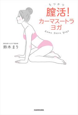 膣活! カーマスートラ ヨガ-電子書籍