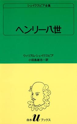 シェイクスピア全集 ヘンリー八世-電子書籍