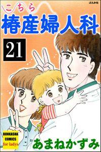 こちら椿産婦人科(分冊版) 【第21話】