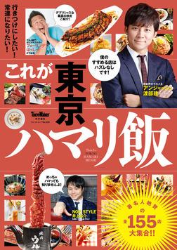 これが東京ハマリ飯-電子書籍