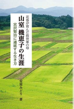 山室機恵子の生涯 花巻が育んだ救世軍の母-電子書籍