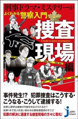 刑事ドラマ・ミステリーがよくわかる警察入門 捜査現場編-電子書籍