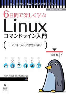 6日間で楽しく学ぶLinuxコマンドライン入門 コマンドの基本操作を身につけよう-電子書籍