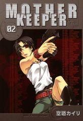 【期間限定 無料お試し版】MOTHER KEEPER 2巻