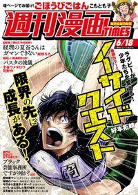 週刊漫画TIMES 2021年6/18号