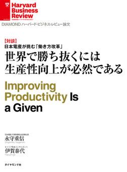 世界で勝ち抜くには生産性向上が必然である(対談)-電子書籍