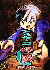 Miyako Ghost Story, Chapter 1
