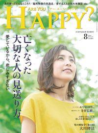Are You Happy? (アーユーハッピー) 2018年 8月号