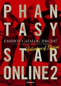 ファンタシースターオンライン2 ファッションカタログ2016-2017 Realization of Illusion【アイテムコード付き】