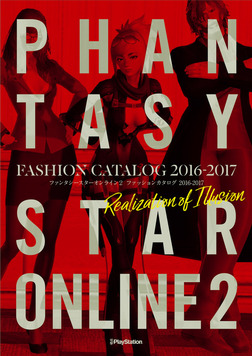 ファンタシースターオンライン2 ファッションカタログ2016-2017 Realization of Illusion【アイテムコード付き】-電子書籍
