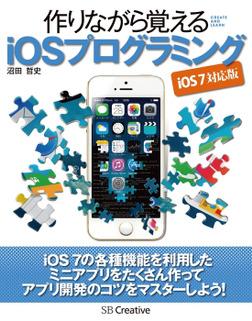 作りながら覚える iOSプログラミング iOS 7 対応版-電子書籍