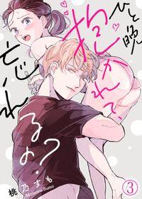 ひと晩抱かれて、忘れるの?(3)