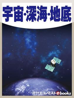 宇宙・深海・地底-電子書籍