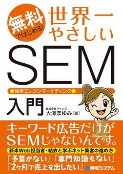 無料ではじめる! 世界一やさしいSEM 検索エンジンマーケティング入門-電子書籍