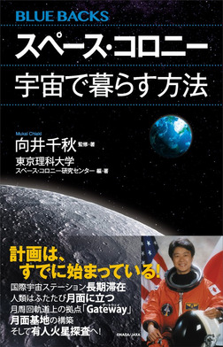 スペース・コロニー 宇宙で暮らす方法-電子書籍