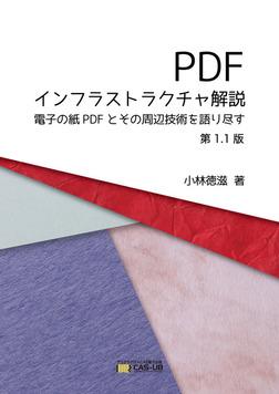 PDFインフラストラクチャ解説 第1.1版-電子書籍
