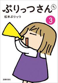 ぷりっつさんち(3)