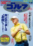 週刊ゴルフダイジェスト 2018/7/31号