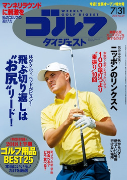 週刊ゴルフダイジェスト 2018/7/31号-電子書籍