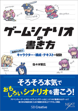ゲームシナリオの書き方 基礎から学ぶキャラクター・構成・テキストの秘訣-電子書籍