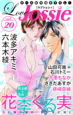 Love Jossie Vol.20-電子書籍