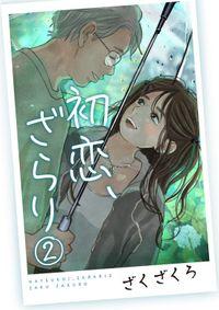 初恋、ざらり(2)