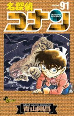 名探偵コナン(91)-電子書籍