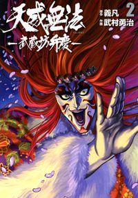 天威無法-武蔵坊弁慶-(2)