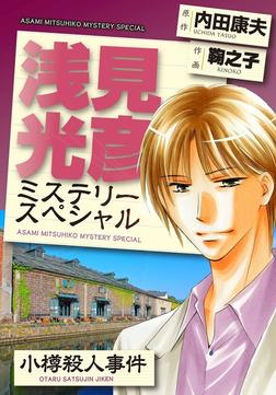 浅見光彦ミステリースペシャル 小樽殺人事件-電子書籍