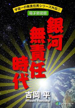 宇宙一の無責任男シリーズ外伝1 銀河無責任時代【電子新装版】-電子書籍