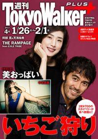 週刊 東京ウォーカー+ 2017年No.4 (1月25日発行)