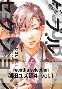recottia selection 毬田ユズ編4 vol.1【期間限定 無料お試し版】