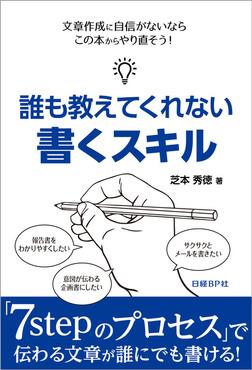 誰も教えてくれない書くスキル(日経BP Next ICT選書)-電子書籍