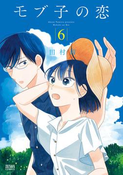 モブ子の恋 6巻-電子書籍