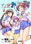 サン娘 ~Girl's Battle Bootlog【単話版】(コミックライド)