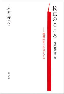校正のこころ 増補改訂第二版 積極的受け身のすすめ-電子書籍