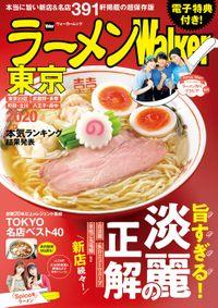 ラーメンWalker東京2020【電子特典付き】